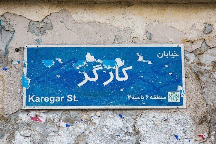 دیوار نگاری در خیابان کارگر
