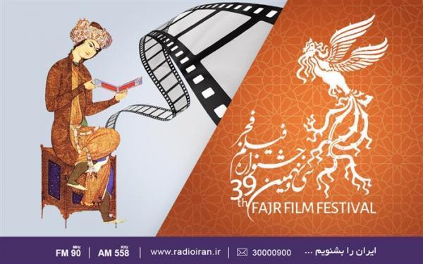 اعلام فیلمهای برگزیده از دریچه پاسداشت زبان فارسی